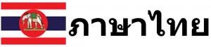 Click for Thai language