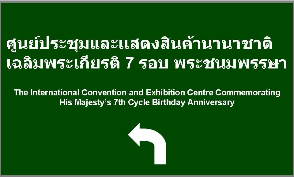 Directions from Chiang Mai International Exhibition Centre to Centre of the Universe Chiang Mai