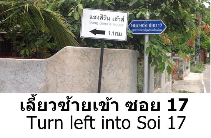 Nong-Ho-Road-Soi-17