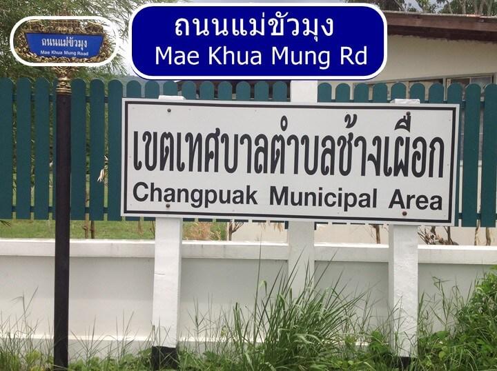 mae-khua-mung-road