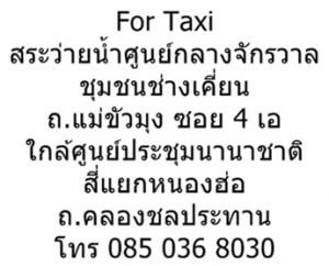 Centre-of-the-Universe-Chiang-Mai-Swimming-Pool-address-and-telephone-number-in-Thai-Language
